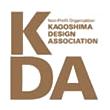 特定非営利活動法人鹿児島デザイン協会 KAGOSHIMA DESIGN ASSOCIATION