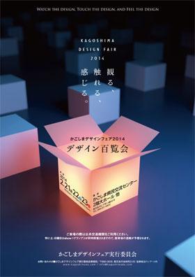デザイン百覧会-かごしまデザインフェア2014 併催イベント・出展者紹介等