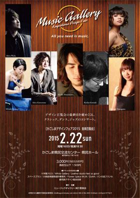 Music Gallery 音楽百覧会−デザイン百覧会−かごしまデザインフェア2015