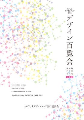 出展者募集中−デザイン百覧会−かごしまデザインフェア2014