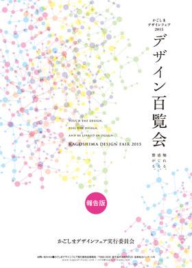 デザイン百覧会2015レポート