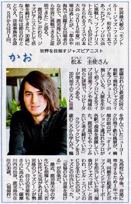 松本圭史さん南日本新聞「かお」