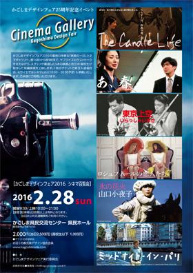 Cinema Gallery シネマ百覧会−デザイン百覧会−かごしまデザインフェア2016