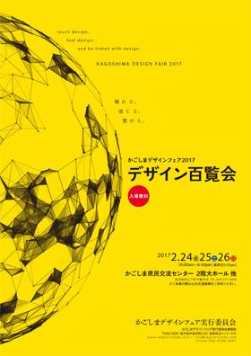 デザイン百覧会2017