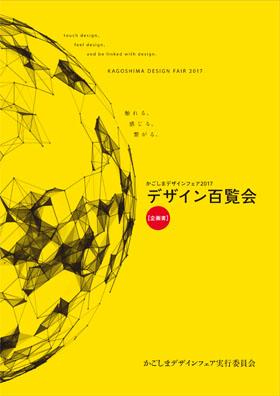 出展者募集中−デザイン百覧会−かごしまデザインフェア2017