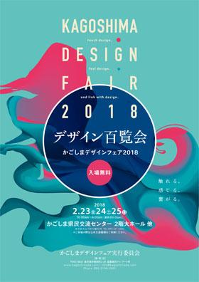 デザイン百覧会2018
