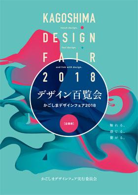 出展者募集中−デザイン百覧会−かごしまデザインフェア2018