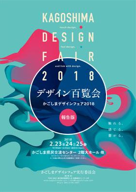 デザイン百覧会2018レポート