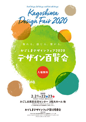 デザイン百覧会2020