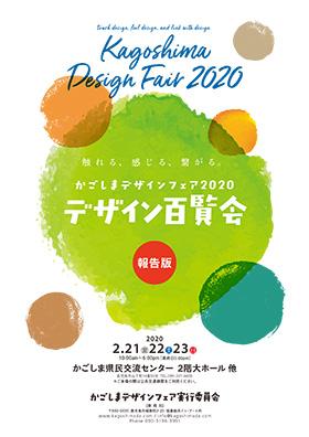 デザイン百覧会2020報告版