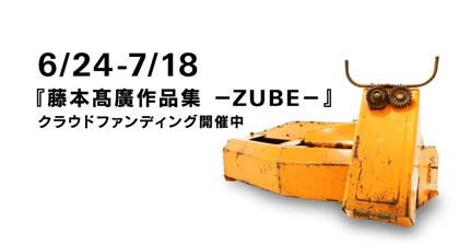 鉄の造形作家 藤本髙廣(ZUBE)の作品集 クラウドファンディング